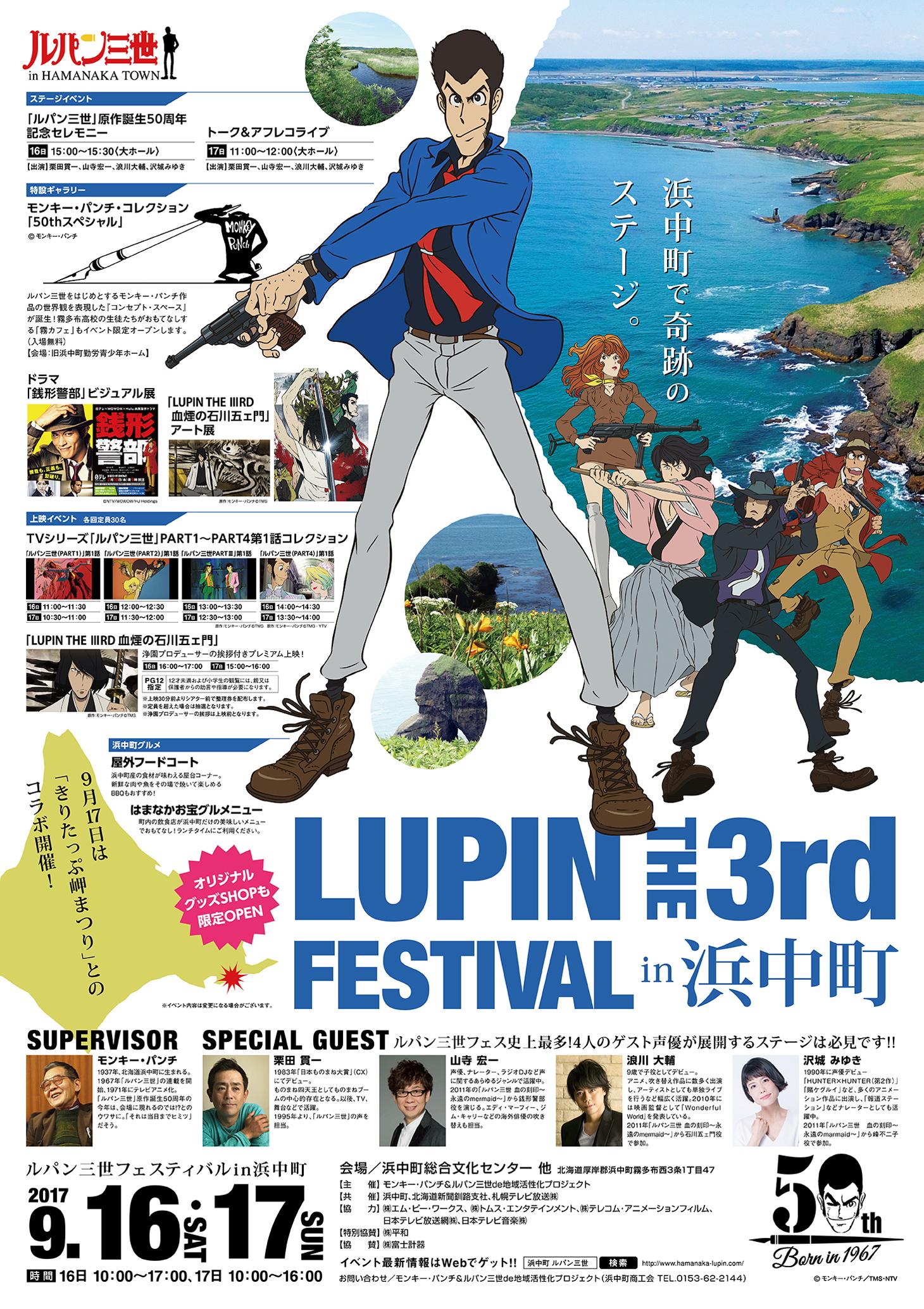 ルパン三世フェスティバル|浜中町・ルパン三世-宝島プラン-